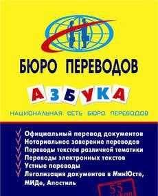 Бюро переводов Азбука.