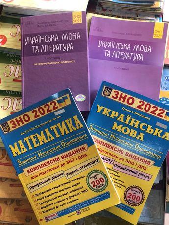 ЗНО-2022 математика, українська мова, усі предмети. НОВІ збірники