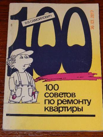 Самойлович В.В. 100 советов по ремонту квартиры
