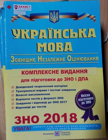 ЗНО 2018 Українська мова. Комплексне видання