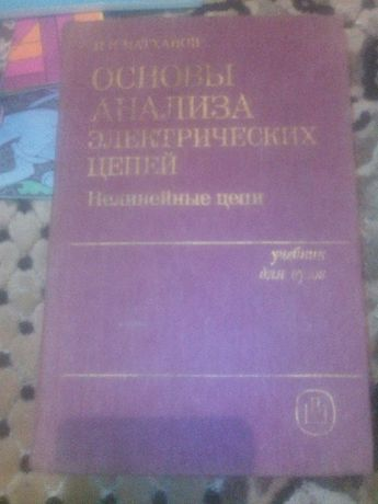 Учебники старые СССР.Основы анализа электрических цепей.Матханов