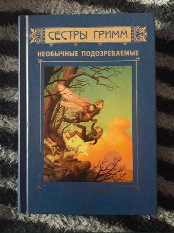 2 книги Сестры Гримм