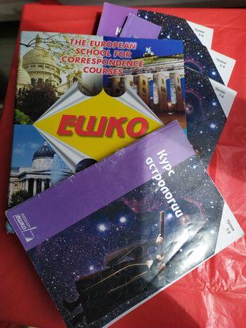"Курс ""Астрология"" ЕШКО все уроки"