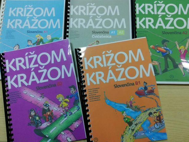 словацька мова, підручники Križom kražom Крижом кражом (крыжом кражом)