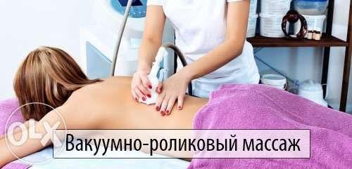 Антицеллюлитный вакуумно-роликовый и баночный массаж