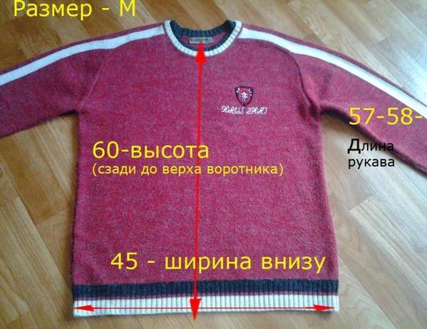 Продам свитер мужской