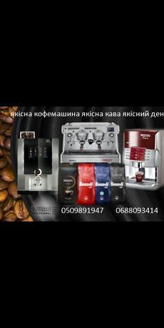 кавове обладнання в оренду