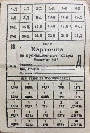 Продуктовая карточка 1947 (3 штуки)