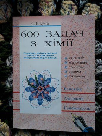 """С.Кукса """"600 задач з хімії"""""""