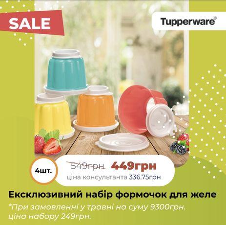 Формочки для желе Tupperware (форма) акция