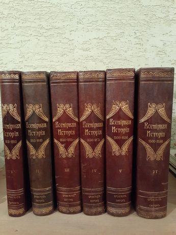 Раритетные книги Всемирная история 1910год