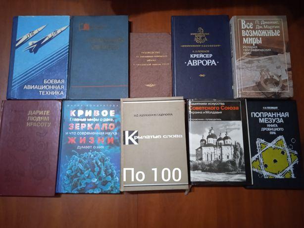 Редкие издания, искусство, наука, животные