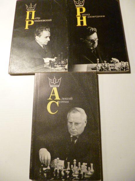 Książki szachowe j.rosyjski