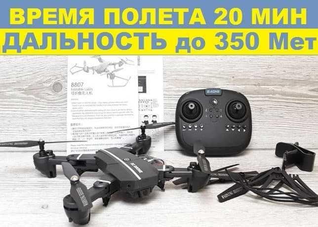 Радиоуправляемый квадрокоптер дрон с WiFi камерой 8МП-350метров-25мин