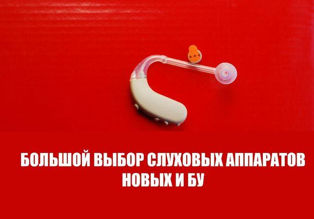 Слуховые аппараты (слуховий апарат) новые и бу. Подбор и настройка.