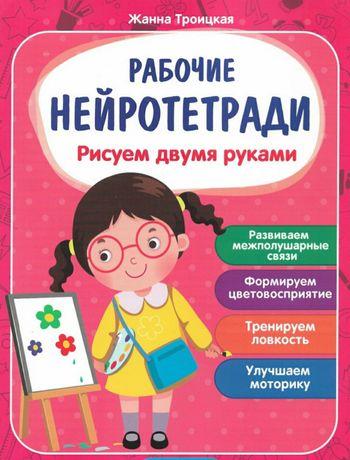 Тетради Юлии Фишер Монтессори развитие детей книги