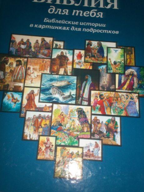 Библия для детей и подростков