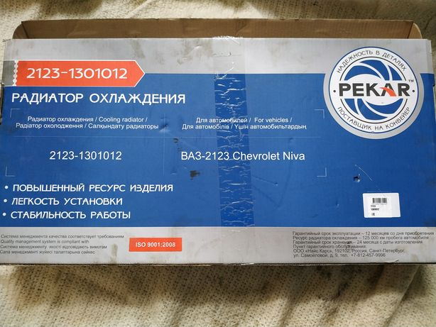 Радиатор PEKAR ваз 2123, нива-шевроле, niva chevrolet .