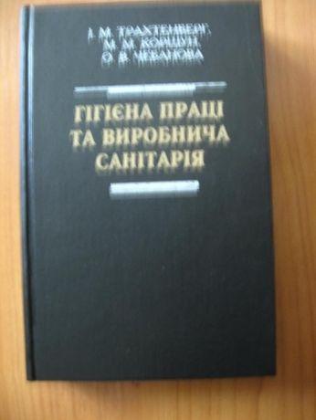 """Навчальний посібник""""Гігієна праці та виробнича санітарія"""""""
