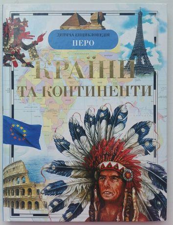 """Дитяча енциклопедія """"Країни та континенти"""""""