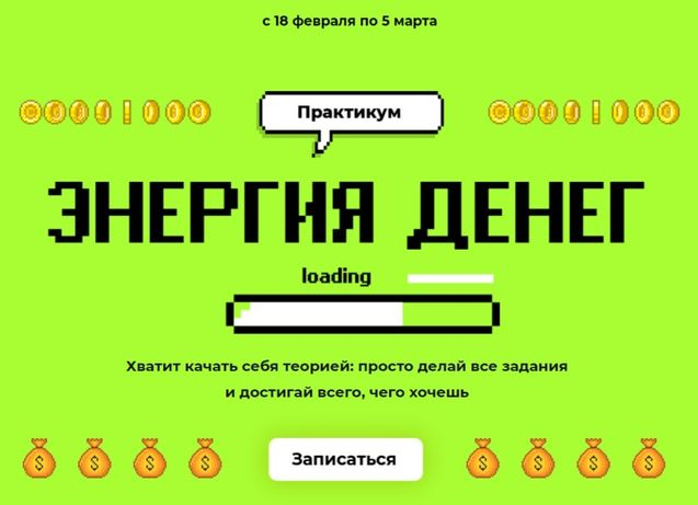 "Курс ""Энергия денег"" + бонус курс ""Money camp"" Лилия Нилова"
