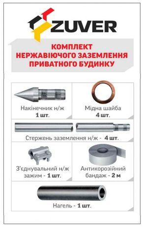 Комплект нержавеющего заземления ZUVER 4.4 (6 м)
