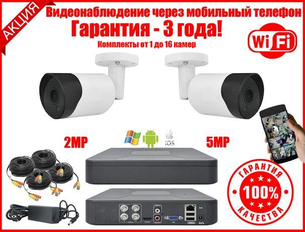 Комплект видеонаблюдения IP/FullHD камеры 2/5/8MP ГАРАНТИЯ 3Года!