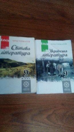 Світова література, 9 клас Хр.,Украінська література10 клас