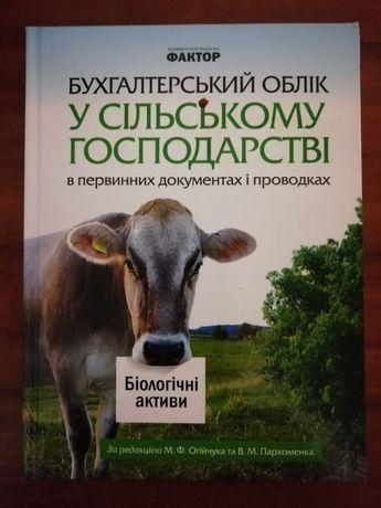 Бухгалтерський облік у сільському господарстві