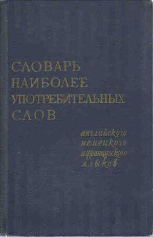 Словарь наиболее употребит-х слов англ-го,нем-го и франц-го языков1960