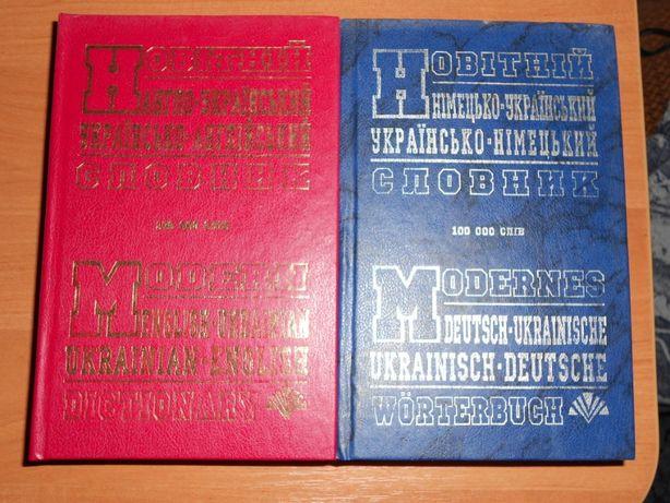 Продам словари на 100 000 слов англо-украинский и немецко-украинский