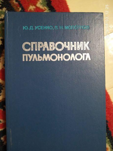 Справочник пульмонолога Усенко Молоткові медицина 1979