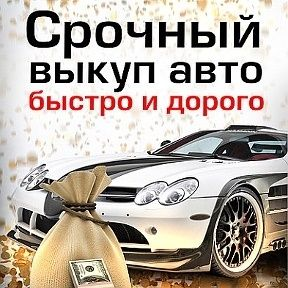 Срочный выкуп авто. Авто выкуп Запорожье