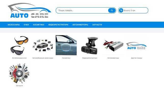 Интернет Магазин автотоваров (без вложений)