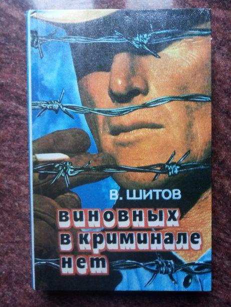 """""""Виновных в криминале нет"""". В.Шитов, книга"""