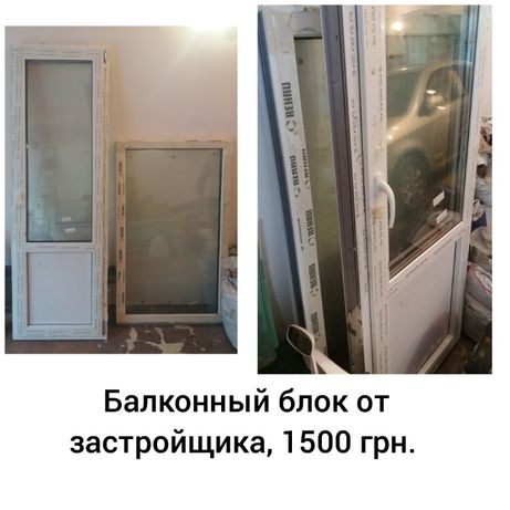 Балконный блок, 1 500 грн.