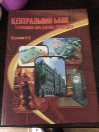 Адамик Б.П. Центральний банк і грошово-кредитна політика