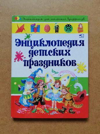 Книга, Енциклопедія дитячих свят, енциклопедия детских праздников