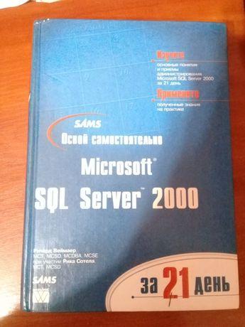 Самоучитель Microsoft SQL Server 2000