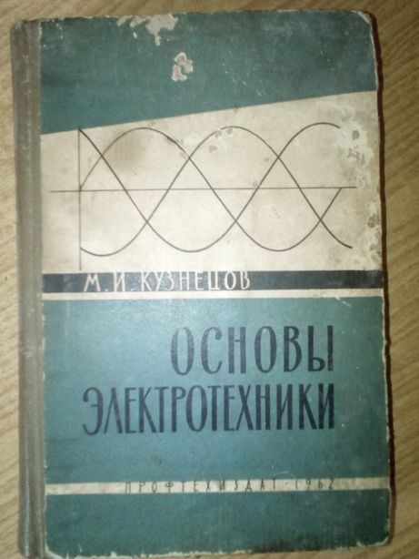Основы электротехники. 1962 г.в.