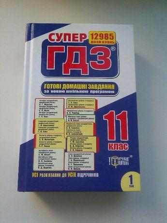 ГДЗ 11 клас (2 тома)