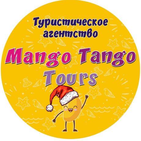 Горящие туры ! Вылеты со всех городов Украины