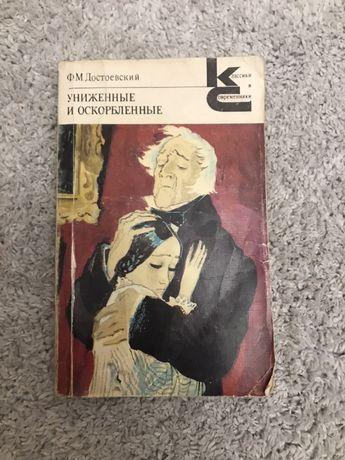 Достоевский , униженные и оскорбленные