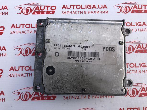 Блок управления двигателем 12571663AN OPEL VECTRA SIGNUM 2.2