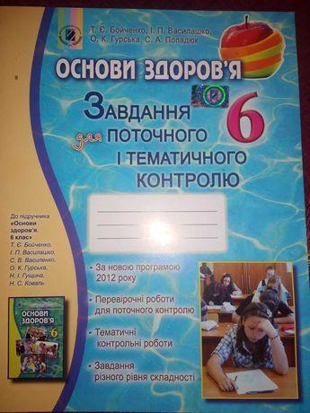 Основи здоров'я, 6 клас. Завдання для поточного і тематичного контролю