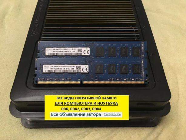 8Gb DDR3 1600   1333 Память 8Гб для INTEL/AMD ГАРАНТИЯ!