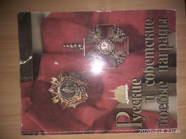 Книга русские и советские боевые награды