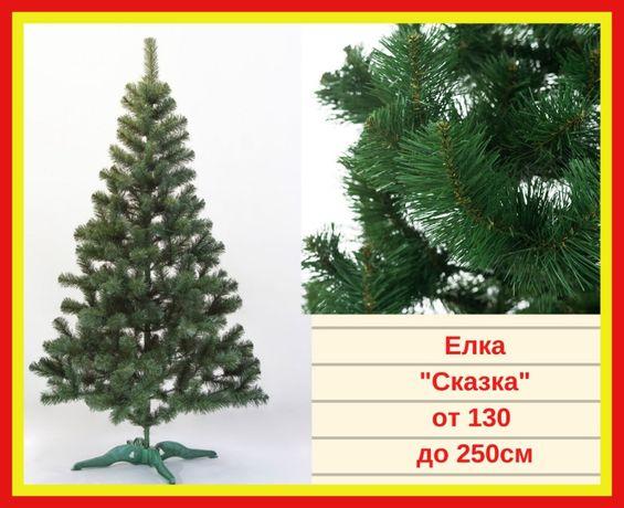 Ёлка искусственная Сказка ПВХ 130-250 Елка ЯЛИКИ Різдвяна ялинка