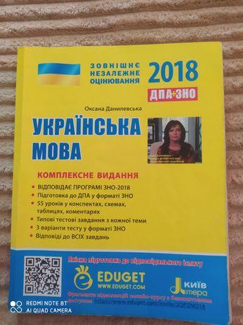 Комплект ЗНО+ДПА Українська мова 2018 + збірник власні висловлювання
