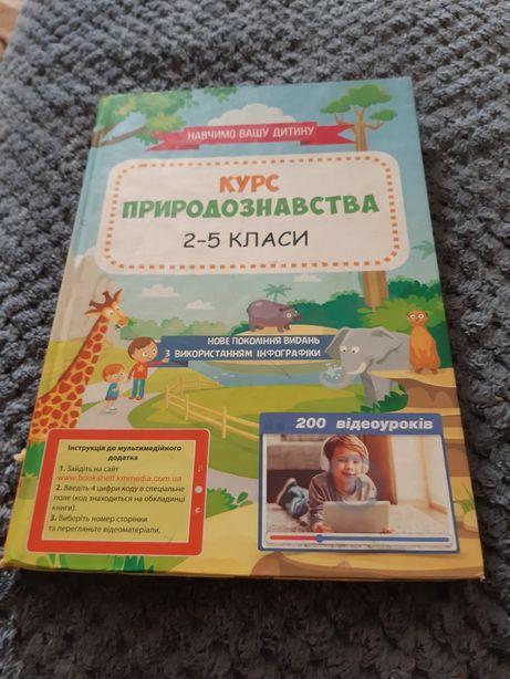 Книга курс природознавства